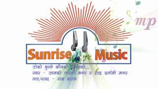 डोको बुन्ने बाँसको चोयोको ~ Janaki Tarami Magar & Indra Darlami Magar | Nepali lok dohori song 2016