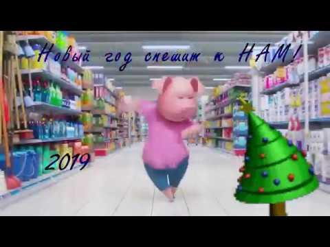 С  новым 2019 годом! - Видео на ютубе