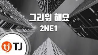 Missing You 그리워해요_2NE1 투애니원_TJ Karaoke (lyrics/Korean reading sound)