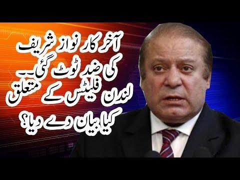 Nawaz Sharif Strange Comment On London Flats | Neo News