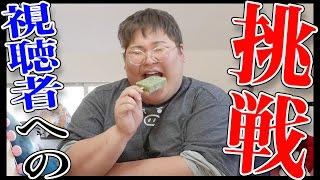 【視聴者への挑戦】 ガリガリ君の新しい味を食べて有りか無しか決める。