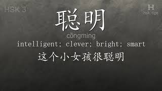Chinese HSK 3 vocabulary 聪明 (cōngming), ex.9, www.hsk.tips
