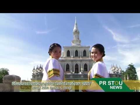 PR STOU News  พิธีพระราชทานปริญญาบัตร มสธ วันที่ 29 ก ย  59