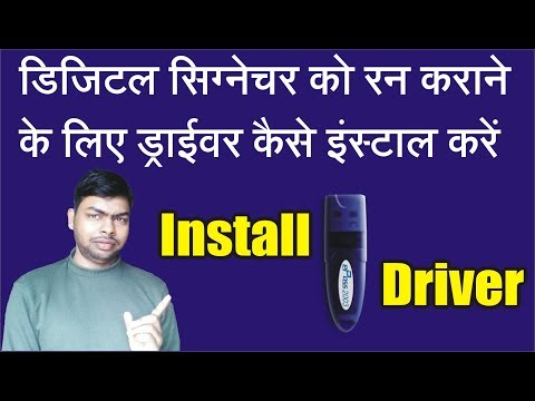 How to Install Digital Signature Driver for Login PostMetric Institute on Scholarship Portal
