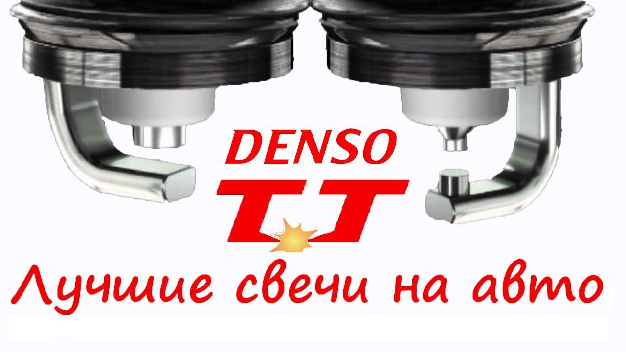 Свечи зажигания Denso TT - лучшие для авто