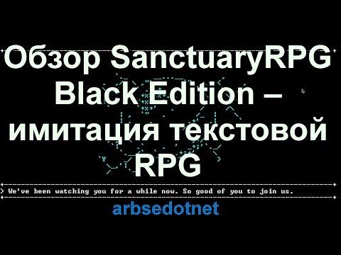 Обзор SanctuaryRPG Black Edition – имитация текстовой RPG