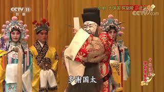 《中国京剧像音像集萃》 20191119 京剧《大保国 探皇陵 二进宫》 1/2| CCTV戏曲