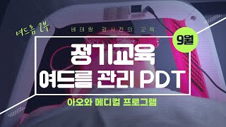 [아오와 정기교육] 여드름 관리 PDT (여드름 2부)…