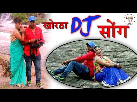 New Khortha Mp3 तोरा फुल भेजोबो ना खत भेजोबो  Singer Milan Das