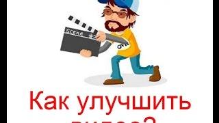 Как улучшить видео? программа ВидеоМастер(Читайте тут http://workion.ru/kak-uluchshit-video.html Основной контент в интернете, который чаще всего используется людьми..., 2015-11-10T10:07:39.000Z)