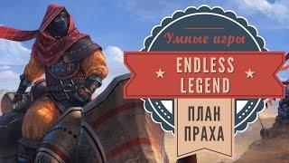 Endless Legend: бесконечная стратегия