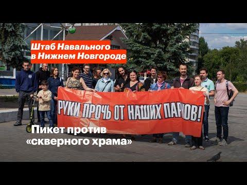 Пикет в защиту сквера в Автозаводском районе