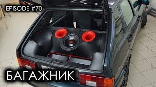 Baixar Багажник / ВАЗ 2114 #magicsound_nt