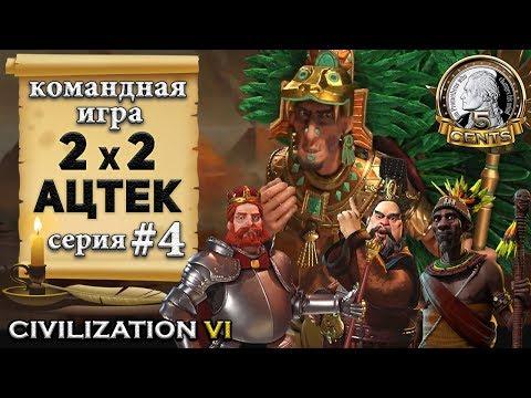 Командная сетевая игра 2х2 в Civilization 6 | VI – Ацтеки 4 серия «Всё как полагается, это ж война»