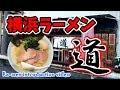 【ラーメンマニア】横浜ラーメン 道 の動画、YouTube動画。