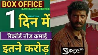 Super 30 Box Office Prediction,Super 30 Collection, Hrithik Roshan, Mrunal Thakur, Vikas bahl,