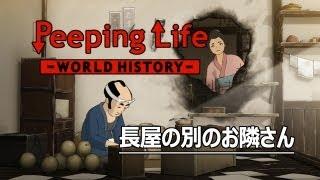 長屋の別のお隣さん Peeping Life-World History #14 thumbnail