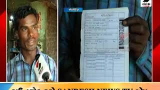 Chhota Udepur : Grain black business by Cheap grain seller ॥ Sandesh News TV