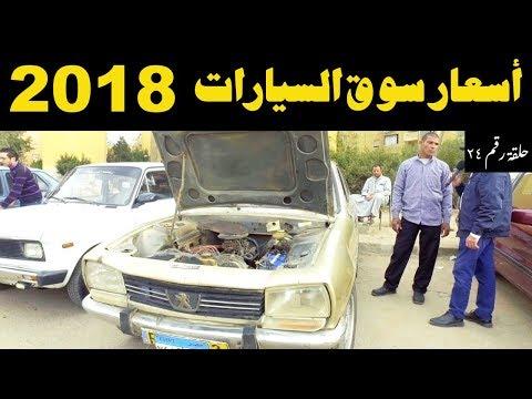 ملك السيارات   اسعار سوق السيارات في مصر حلقة رقم ٢٤