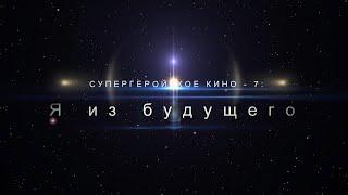 Супергеройское кино - 7 Я из будущего 2020 Трейлер 1