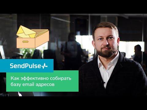 Как эффективно собирать базу Email адресов