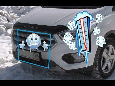 Замерзли жалюзи на Ford Kuga 2