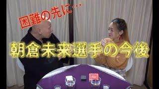 朝倉未来 #朝倉選手 #RIZIN ※昨日夜にアップした動画をご覧くださった皆様へ 申し訳ありません! こちらのミスで後半部分の音声が、そ...