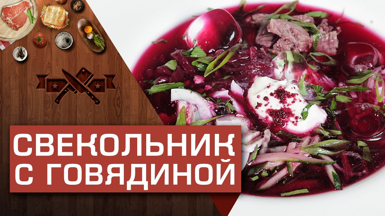 Свекольник с говядиной: идеальный холодный суп для лета [Мужская Кулинария]