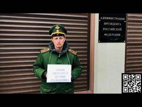 """""""Меня обманул Путин"""". Майора в отставке преследует SERBиз YouTube · Длительность: 3 мин32 с"""