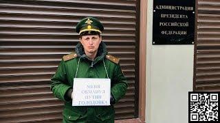 Петиция в поддержку офицера Минобороны РФ Владимира Скубака