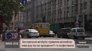 Без скрипучих автобусов: на время ОМКФ изменят схему движения транспорта