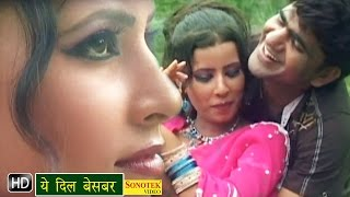 Ye Dil Besabar    ये दिल बेसबर    Besabar    Uttar Kumar, Shalu Sharma    Hindi Movies Songs