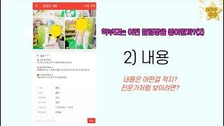 키즈노트 어린이집 알림장 작성팁!(2) 내용편/ 학부모…