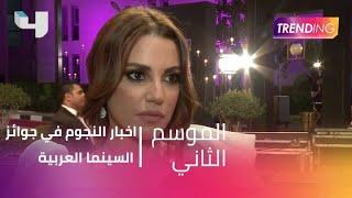 اخبار النجوم في جوائز السينما العربية