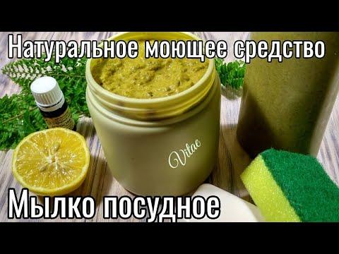 Как сделать моющее средство для посуды натуральное(твердое и жидкое) своими руками