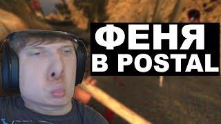 Fenya, Fenyastr CS:GO играет в Postal 2 Лучшие моменты!