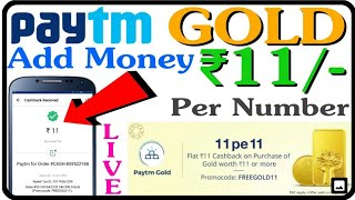 (Expired) ₹11/- Per Number Paytm GOLD Add Money Offer For All User || How to Buy and Sell Gold