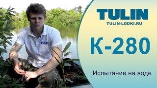 Тестирование К-280 TULIN