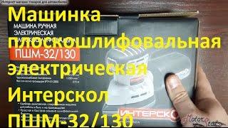 Розпакування ➔ плоскошліфувальна Машинка ручна електрична Интерскол ПШМ-32/130