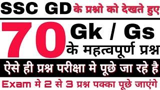 Ssc gd gk questions /ssc gd previous year questions/ssc important questions /ssc gd hindi questions
