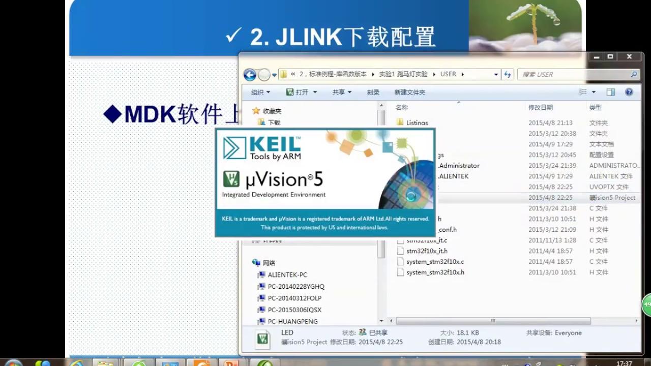 手把手教STM32F103--第9讲 程序下载方法2:JLINK程序下载