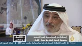 الاقتصاد والناس-إلى أي مدى يستمر الركود العقاري في قطر؟
