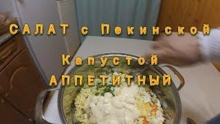 Салат из пекинской капусты Рецепт 2 АППЕТИТНЫЙ