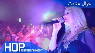 "Ghezaal Enayat ""Yarak Nadan"" Album Asheqan 2019 غزال عنایت ""عاشقان"""