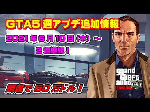 【GTA5】今週の週アプデ追加情報 2021/6/10 ~車両取引調達で50万ドル!~