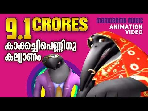 Kakkachi Penninu Kalyanam from Animation Video Kilukkampetty