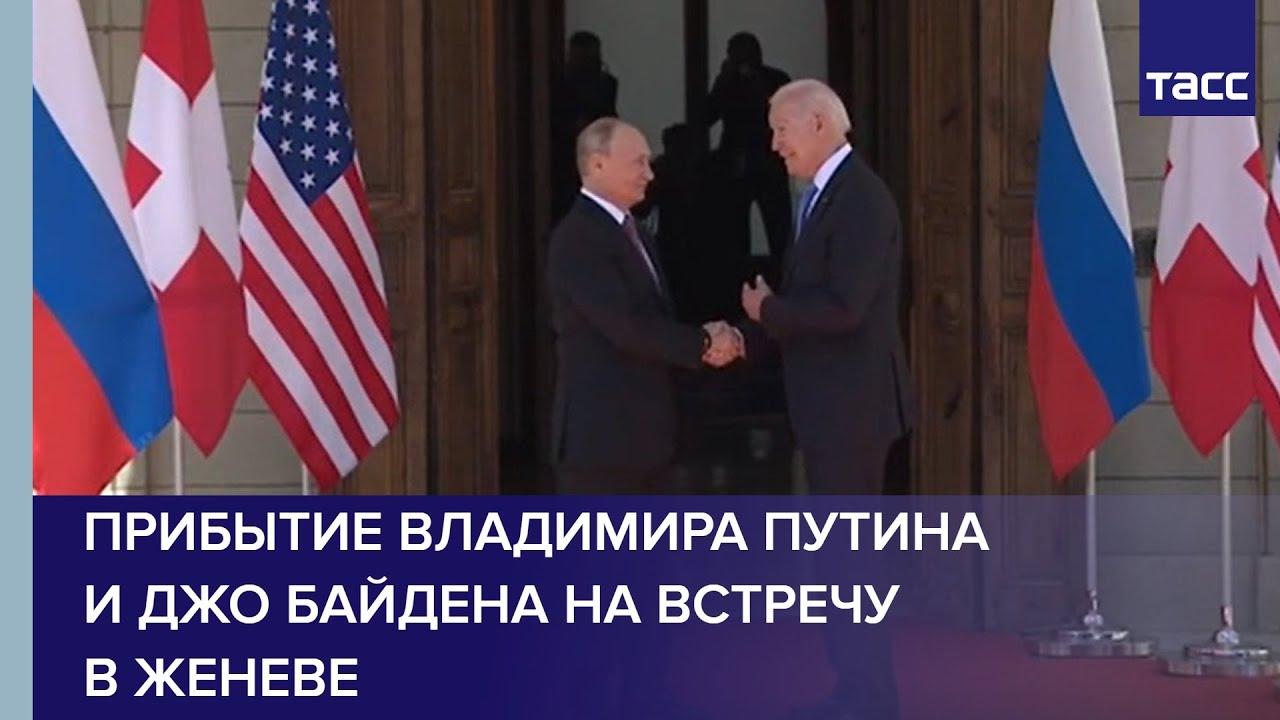 Прибытие Владимира Путина и Джо Байдена на встречу в Женеве