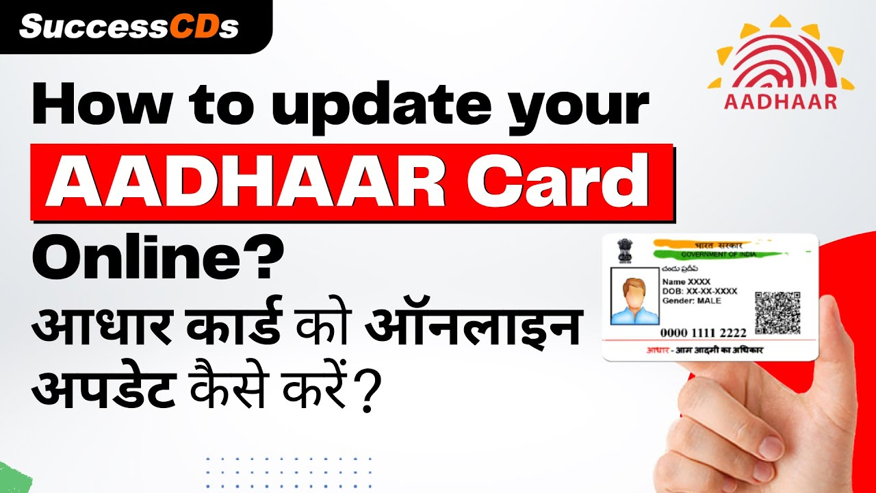 how to change gmail in aadhar card  gmual