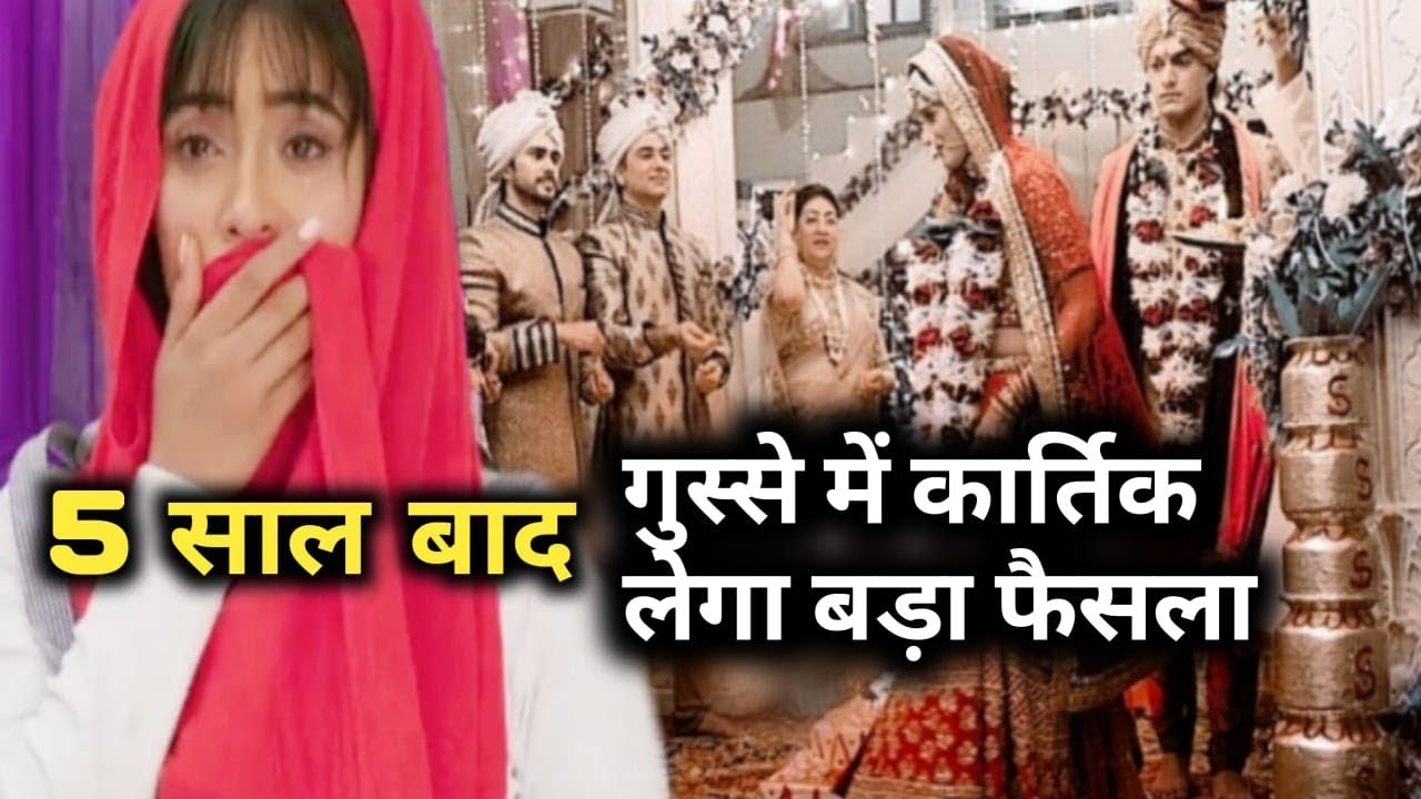 Angry kartik will take a big dicision - Yeh Rishta Kya Kehlata Hai -  upcoming twist