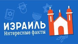 Download Впечатления от Израиля. Евреи, цены, армия, автостоп и шаббат. Большое путешествие #19 GO Mp3 and Videos